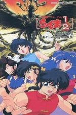 Ranma ½: The Movie 3 — One Grew Over the Kuno's Nest