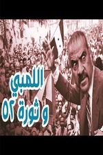 Al-Lambi the 52nd Revolution