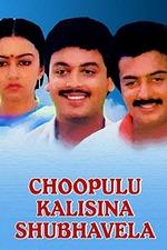 Choopulu Kalasina Shubhavela