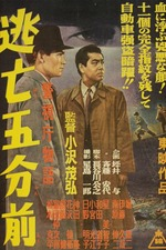 Keishichō monogatari: Tōbō gofun mae