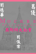 莫斯科大劫案