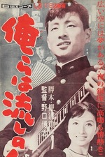 Orera wa nagashi no ninkisha
