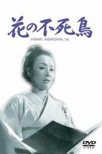 Hana no fushicho