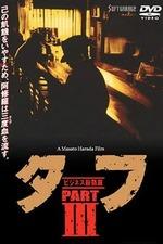 タフ PART Ⅲ-ビジネス殺戮篇-