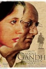 Maine Gandhi Ko Nahi Mara