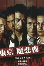 Tokyo Neo Mafia 2