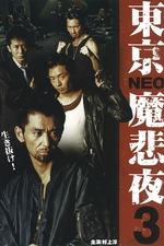 Tokyo Neo Mafia 3