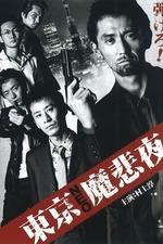 Tokyo Neo Mafia