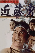 Bloody Record of the Shinsengumi