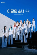 Loona - Why Not