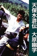 Tenpo suiko-den: ohara yugaku