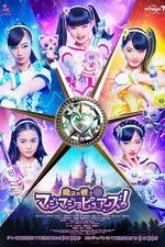 Magical × Heroine Magimajo Pures! Pilot