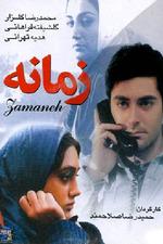 Zamaneh