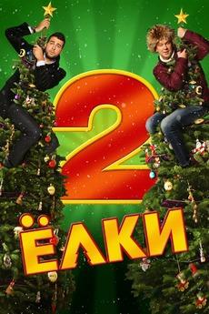 Six Degrees Of Celebration 2 2011 Directed By Levan Gabriadze Dmitry Kiselev Et Al Reviews Film Cast Letterboxd