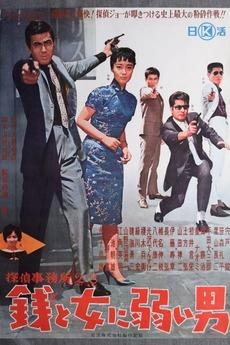 Detective Bureau 2-3: A Man Weak to Money and Women