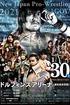 NJPW The New Beginning in Nagoya