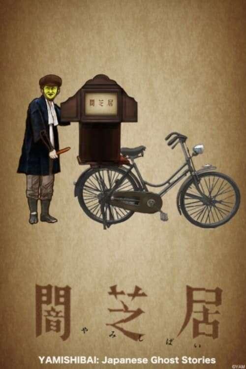 Theatre of Darkness: Yamishibai, 2013