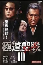Gokudô seisen: Jihaado III