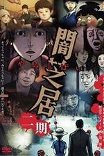 Theatre of Darkness: Yamishibai 2