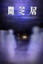 Theatre of Darkness: Yamishibai 8