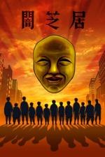 Theatre of Darkness: Yamishibai 4