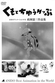 Tora-chan's Clang Clang Bug