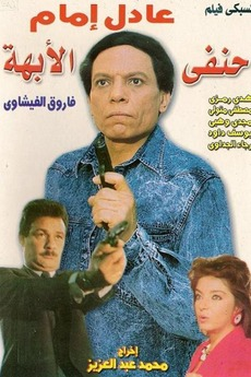 His Highness Hanafy 1990 Directed By محمد عبدالعزيز Film Cast