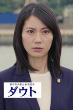 Noukagaku Bengoshi Kaidou Azusa Doubt