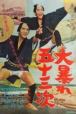 Dai Abare Gojūsan-tsugi