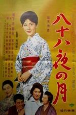 Hachijūhachiya no Tsuki