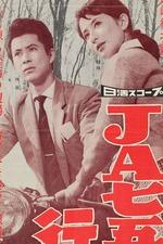 JA750 Gôki Yukuefumei