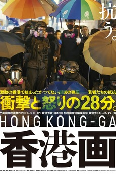Montage of Hong Kong