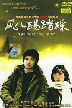 Play While You Play (1981)