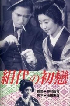Kinuyo's First Love