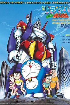 doraemon nobita and the steel troops characters