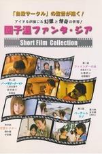 Sion Sono Fantasia Short Film Collection