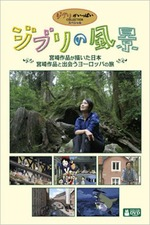 Ghibli's Scenery: The Japan Depicted by Miyazaki's Works