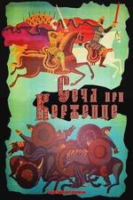 The Battle of Kerzhenets