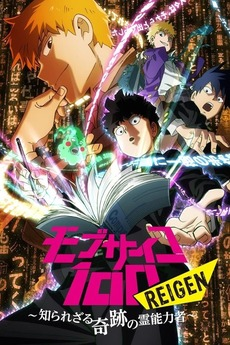 Mob Psycho 100: Reigen - The Miracle Psychic that Nobody Knows