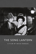 The Song Lantern