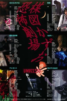 Kazuo Umezu's Horror Theater: Snake Girl