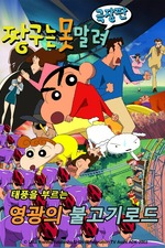 Crayon Shin-chan: Fierceness That Invites Storm! Yakiniku Road of Honor