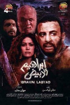 Ibraham Labyad