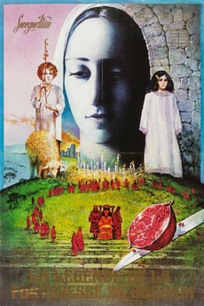 The Legend of Suram Fortress (1984)