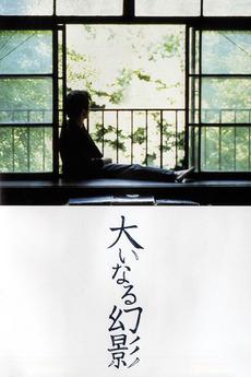 Barren Illusion (1999)