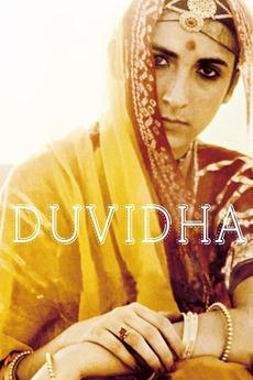 Duvidha