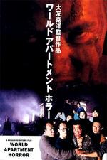 World・Apartment・Horror