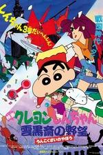 Crayon Shin-chan: Unkokusai's Ambition