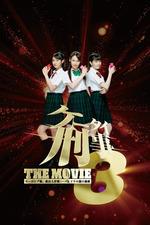 ケータイ刑事 THE MOVIE3 モーニング娘。救出大作戦!〜パンドラの箱の秘密