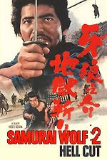 Samurai Wolf II